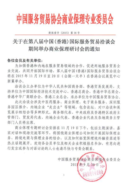 附件1:参会方案 一、时间:2015年11月19日至20日上午。 二、地点:香港会议展览中心新翼。 三、出席嘉宾: 除中国服务贸易协会商业保理专业委员会会员单位代表外,还有来自商务部、香港贸易发展局、中国国际经济技术交流中心、香港总商会、香港中华总商会、香港中华厂商联合会、香港工业总会、中国服务贸易协会等相关组织单位领导;以及地方商务部门代表、银行业协会保理专委会相关负责人、业内专家、FCI亚太区负责人及会员代表、香港各类银行及金融界人士、香港及内地贸易企业代表等参加研讨会。 四、主要日程: 1.