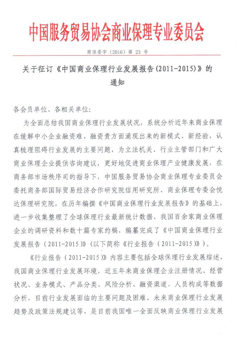 中国商业保理行业报告(2011-2015)征订的通知01_副本.jpg
