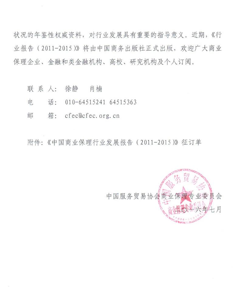 中国商业保理行业报告(2011-2015)征订的通知02_副本.jpg