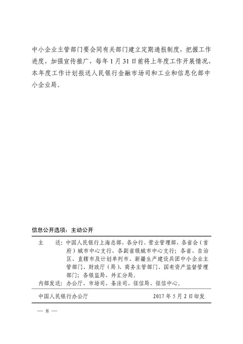 pdf_页面_8.jpg