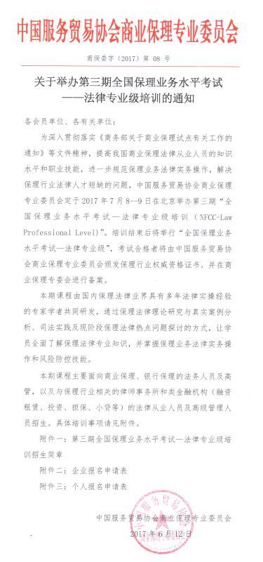 NFCC-法律专业级第三期 招生通知.jpg