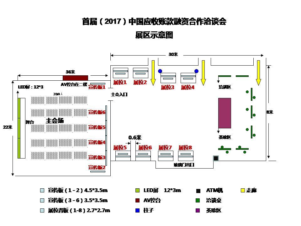 展位位置示意图-2017-07-24.jpg