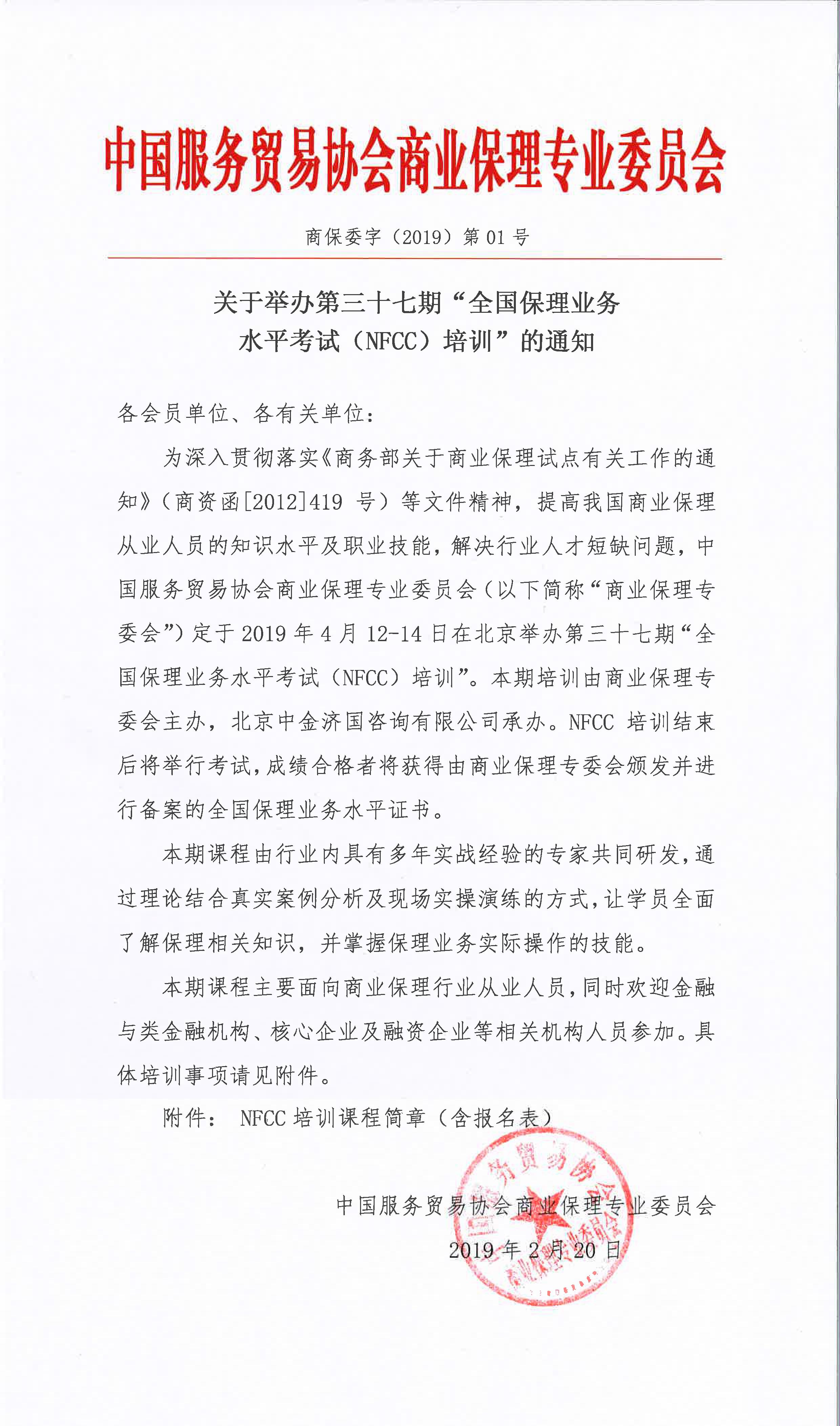 关于举办第三十七期全国保理业务水平考试(NFCC)培训的通知.jpg